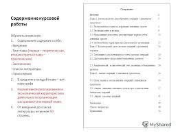 Презентация на тему Оформление курсовой работы Курсовая работа  3 Содержание курсовой работы