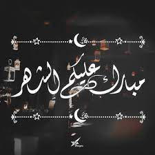 Pin von Shady Zain auf Ramadan يجمعنا