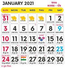 Gujarati Calendar 2021 Vikram Samvat Gujarati Year 2077 Deshgujarat