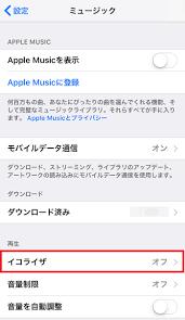 アップル ミュージック イコライザ