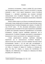 Ликвидация юридических лиц по законодательству Российской  Магистерская диссертация Ликвидация юридических лиц по законодательству Российской Федерации 3
