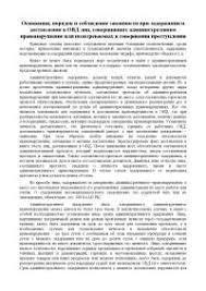 Реферат на тему Основания и порядок назначения судебных экспертиз  Реферат на тему Основания порядок и соблюдение законности при задержании и доставлении в ОВД лиц