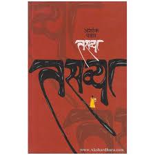 Tasavya by Ashok Pawar - Book Buy online at Akshardhara