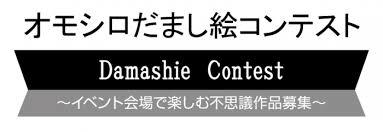 フェスティバルコミュニケーションオモシロだまし絵コンテスト