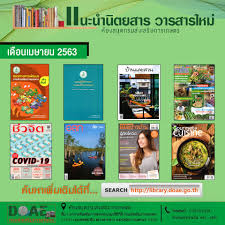 นิตยสาร วารสาร หนังสือเข้าใหม่ ห้องสมุดกรมส่งเสริมการเกษตร ประจำเดือนเมษายน  2563 – ศูนย์วิทยบริการเพื่อส่งเสริมการเกษตร