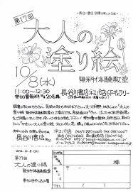 10月8日水第17回 大人の塗り絵体験教室 茅ヶ崎の本屋さん 長谷川書店