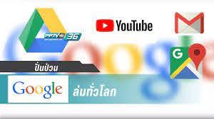 ป่วนทั่วโลก Google ล่มเช้านี้ : PPTVHD36