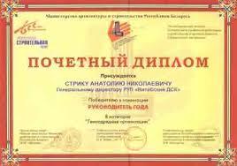 diplommini Государственное предприятие Витебский ДСК  Почетный диплом Руководитель года