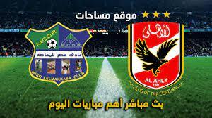 نتيجة | مباراة الأهلي ومصر المقاصة اليوم 2021-07-11 في الدوري المصري