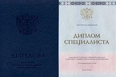 Купить диплом вуза в Воронеже Доставка в ваш город Дипломы