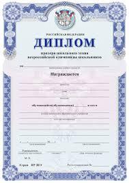 Управление образования администрации города Когалыма приказ  всероссийской олимпиады школьников