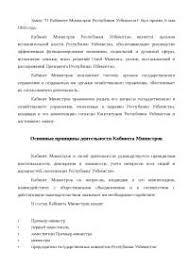 Кабинет министров Республики Узбекистан реферат по теории  Кабинет министров Республики Узбекистан реферат по теории государства и права скачать бесплатно закон руководящий орган страна
