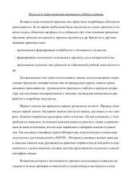 Отчет самоанализ по производственной практике по психологии Отчет по психолого педагогической практике отчёты по Психологический