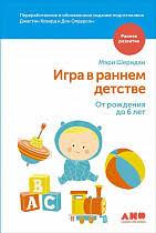 Серия книг «<b>Раннее развитие</b>» в интернет-магазине Альпина ...