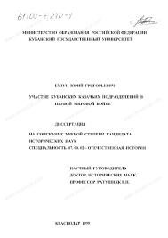 Диссертация на тему Участие кубанских казачьих подразделений в  Диссертация и автореферат на тему Участие кубанских казачьих подразделений в Первой мировой войне