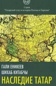 Отзывы о книге Наследие татар