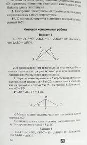 из для Геометрия класс Контрольно измерительные  Четырнадцатая иллюстрация к книге Геометрия 7 класс Контрольно измерительные материалы ФГОС