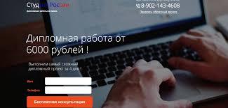 Дипломные работы на заказ заказать дипломную работу написание  Дипломные работы на заказ заказать дипломную работу написание дипломных работ магистерская диссе в Москве