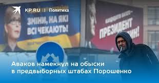 Аваков намекнул на обыски в предвыборных штабах Порошенко