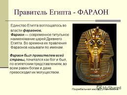 Презентация на тему Вельможи Древнего ЕГИПТА Доклад учеников  4 Правитель