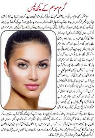 summer makeup tips in urdu 2016