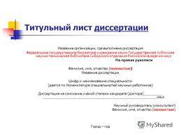 Презентация на тему Аспирантам соискателям учёных степеней  43 Титульный лист диссертации Название организации где выполнена диссертация Федеральное