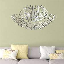 Islamic Wall Stickers Quotes Muslim ...