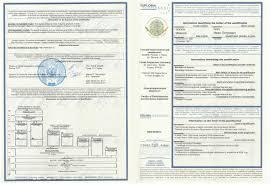 Отдел по работе с иностранными обучающимися diploma supplement  на замещение вакансии в международной компании потому что у вас есть уникальная возможность получить приложение к диплому европейского образца