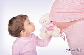 Беременность Беременность и роды уход за новорожденным ребенком  Вторая беременность в чем отличие от первой