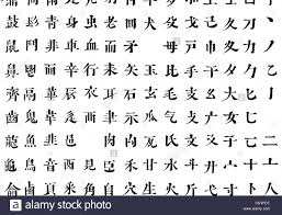 alphabet in chinese script chinese characters excerpt from the chinese alphabet stock