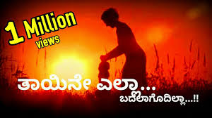 ತಯ ಪರತ Kannada Whatsapp Status Mother Sentiment Littlebluemultimedia