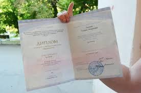 Филькина грамота В Волгограде студентам вместо дипломов выдали  В Волгограде студентам вместо дипломов выдали справки