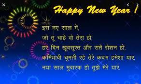 सबस पहल भ ज ए happy new year wishes