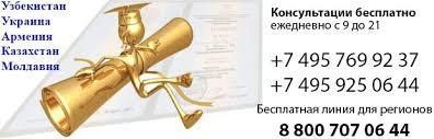 Нострификация медицинского диплома в России Москва срочно  апостилирование дипломы документы москва