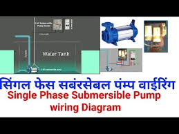 how to install single phase submersible pump starter wiring diagram how to install single phase submersible pump starter wiring diagram संबरसेबल पंम्प