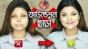 natural everyday makeup tutorial no makeup makeup ramadan special