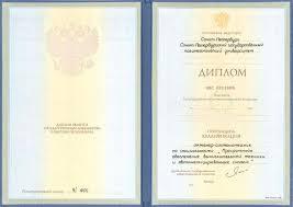 Две специальности на титульном листе  диплом о высшем образовании