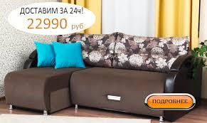 """Купить <b>Угловой диван</b> """"<b>Дубай</b>"""" <b>диваны</b> по лучшей цене с ..."""