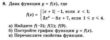 Контрольная работа № Вариант Задание № Алгебра класс  Домашняя контрольная работа №3