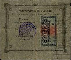 Читинское отделение государственного банка контрольная марка  Читинское отделение государственного банка контрольная марка 1 рубль 1918 год