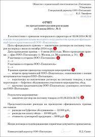 Отчет о представительских расходах отчет о представительских расходах