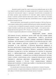 Мировой финансовый кризис реферат по экономике скачать бесплатно  Финансовый кризис в российской экономике и трансформация макроэкономических пропорций денежного сектора реферат по экономике скачать бесплатно