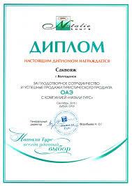 Дипломы Турфирма Саквояж г Волгодонск Диплом за плодотворное сотрудничество и успешные продажи туристического продукта ОАЭ с компанией Натали Турс