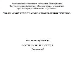 Контрольная работа № Материаловедение Вариант № Готовые работы  Контрольная работа №2 Материаловедение Вариант №5