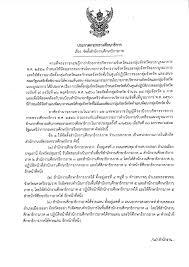 ประกาศ ศธ เรื่องจัดตั้งสำนักงานศึกษาธิการภาค (กลุ่มภาค 6 ภาค) ลว 22 มีนาคม  2562