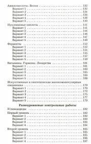 Химия класс Базовый уровень Контрольные и проверочные работы  Химия 10 класс Базовый уровень Контрольные и проверочные работы Габриелян О С