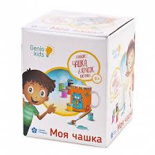 <b>Набор для творчества Genio</b> Kids Моя чашка - купить в Москве ...