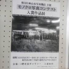 プラネマン便り第5回モノクロ写真コンテスト千曲川犀川ふれあい