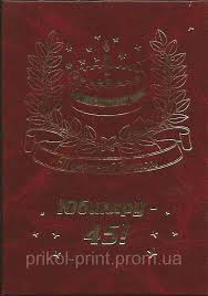 Диплом юбилейный лет Размер диплома х см купить по  Диплом юбилейный 45 лет Размер диплома 21х15 см