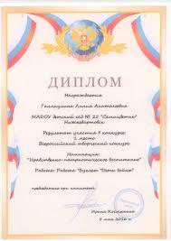 Достижения воспитателя Галлиулиной Диплом победителя 1 место